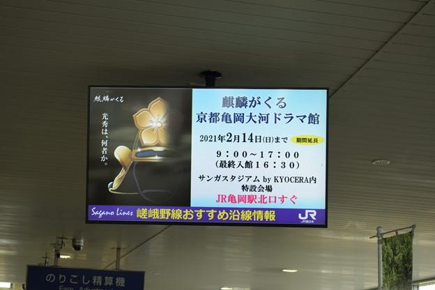 亀岡駅の写真0015