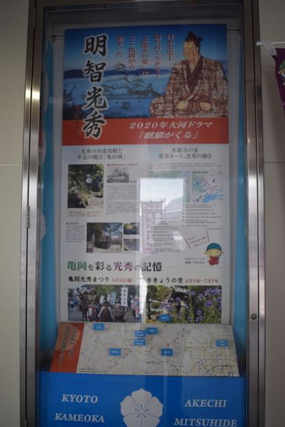 亀岡駅の写真0016