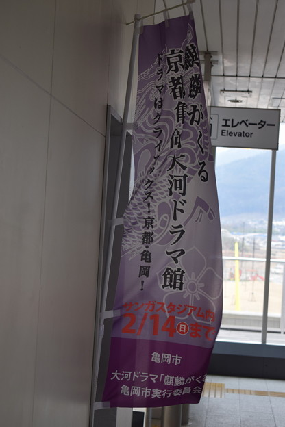 亀岡駅の写真0017