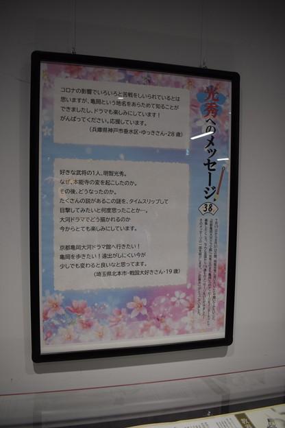 『麒麟がくる』(亀岡ドラマ館)0019