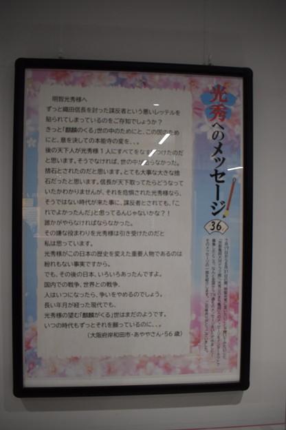 『麒麟がくる』(亀岡ドラマ館)0022