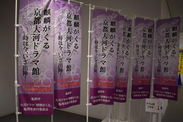 『麒麟がくる』(亀岡ドラマ館)0028