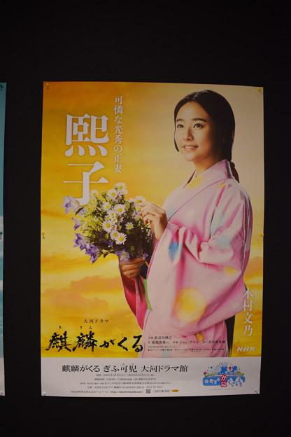 『麒麟がくる』(亀岡ドラマ館)0030