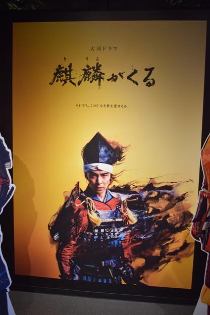 『麒麟がくる』(亀岡ドラマ館)0042