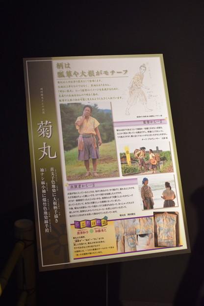 『麒麟がくる』(亀岡ドラマ館)0046