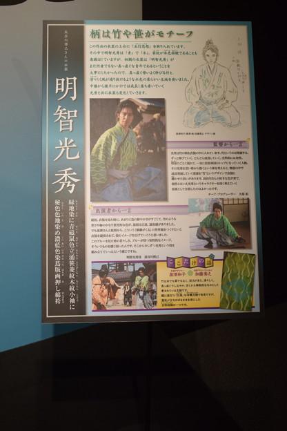 『麒麟がくる』(亀岡ドラマ館)0043