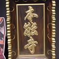 『麒麟がくる』(亀岡ドラマ館)0061