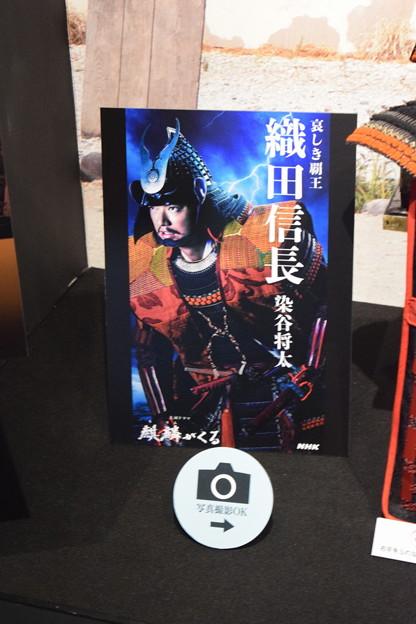 『麒麟がくる』(亀岡ドラマ館)0063