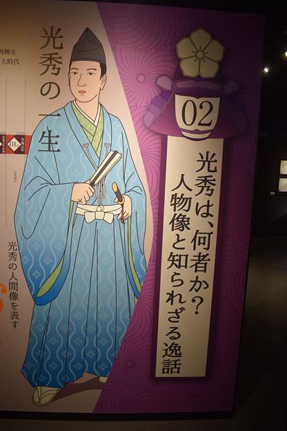 『麒麟がくる』(亀岡ドラマ館)0068