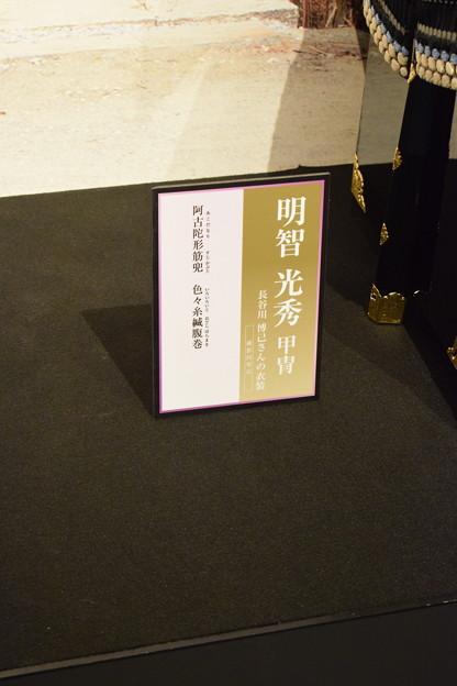 『麒麟がくる』(亀岡ドラマ館)0065