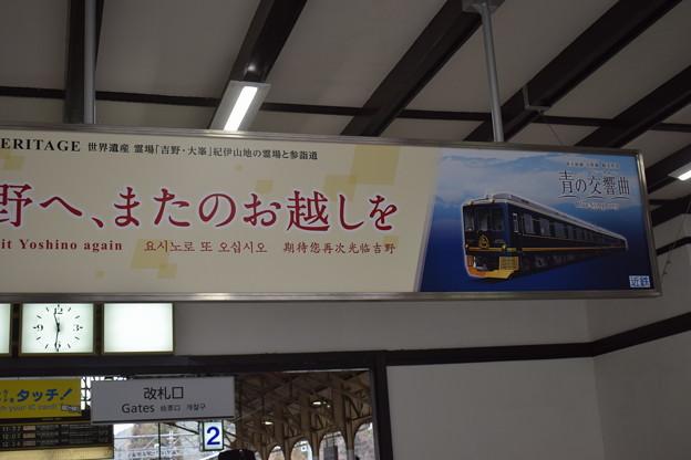 吉野駅の写真0015