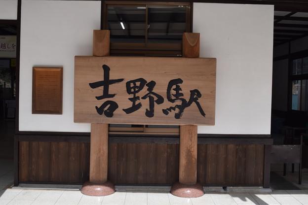 吉野駅の写真0017
