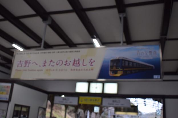 吉野駅の写真0018