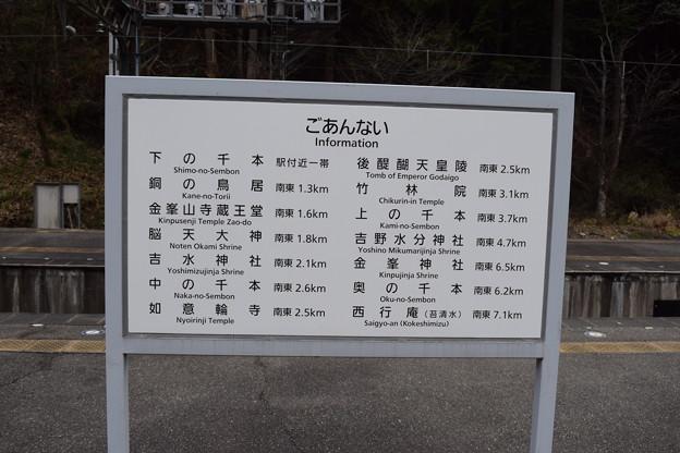 吉野駅の写真0019