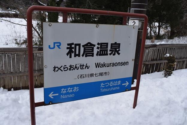 和倉温泉駅の写真0012