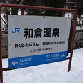 Photos: 和倉温泉駅の写真0012