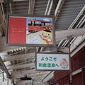 Photos: 和倉温泉駅の写真0021