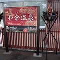 Photos: 和倉温泉駅の写真0022
