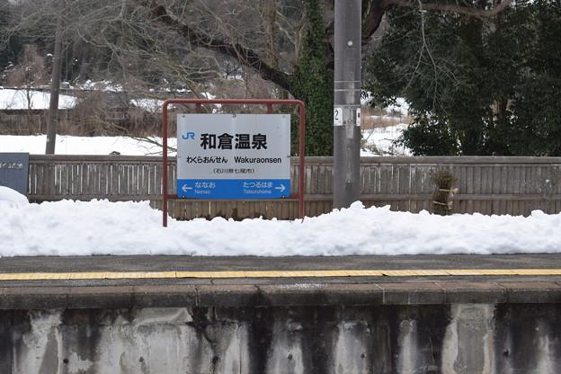 Photos: 和倉温泉駅の写真0026