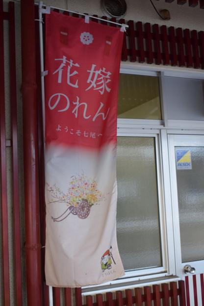 Photos: 和倉温泉駅の写真0023