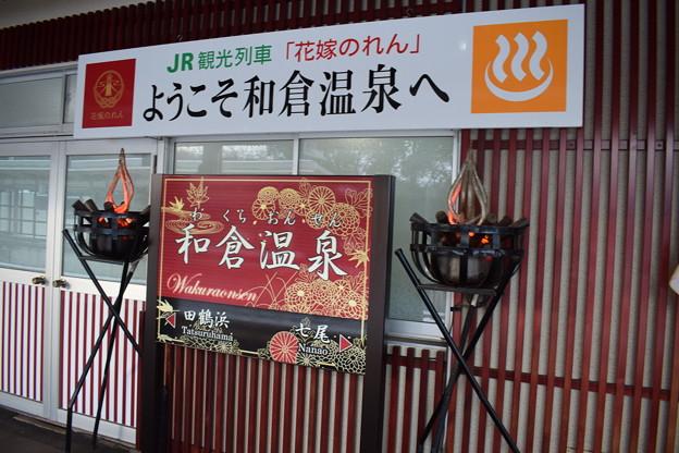 和倉温泉駅の写真0024