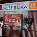 Photos: 和倉温泉駅の写真0024