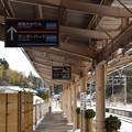 Photos: 和倉温泉駅の写真0025