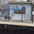 Photos: 上郡駅の写真0002