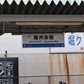 播州赤穂駅の写真0002
