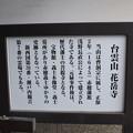 花岳寺の写真0004