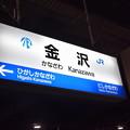 金沢駅の写真0010