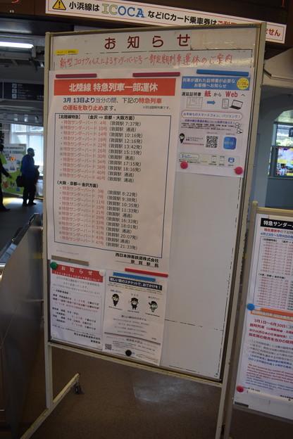 敦賀駅の写真0067