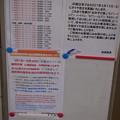 敦賀駅の写真0068
