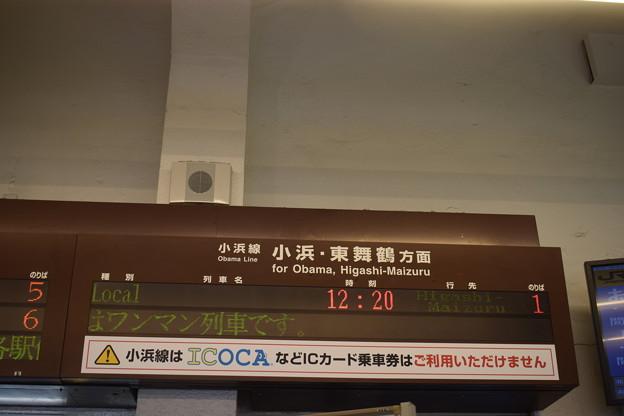敦賀駅の写真0069