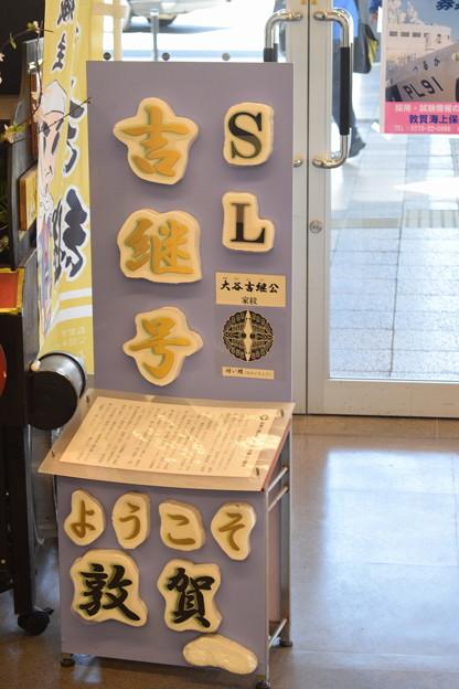 敦賀駅の写真0074