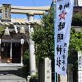 Photos: 敦賀市内の写真0395