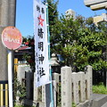 敦賀市内の写真0396
