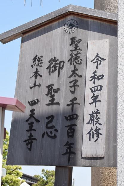 四天王寺の写真0004