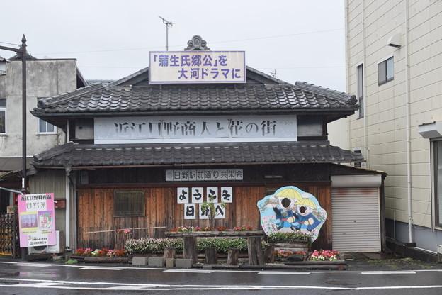 日野駅の写真0005