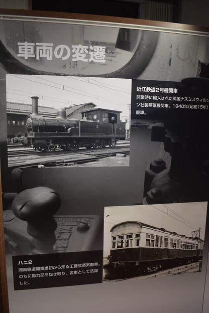 近江鉄道ミュージアム0005