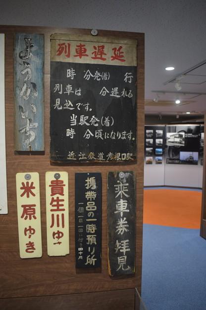 近江鉄道ミュージアム0028
