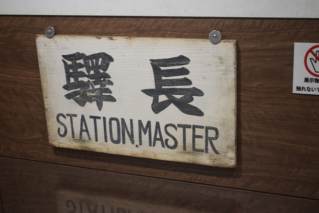 近江鉄道ミュージアム0030