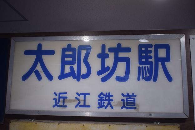 近江鉄道ミュージアム0036