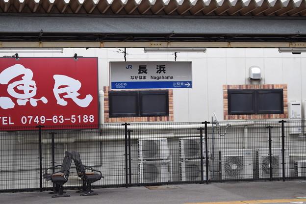 長浜駅の写真0014