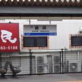 Photos: 長浜駅の写真0014