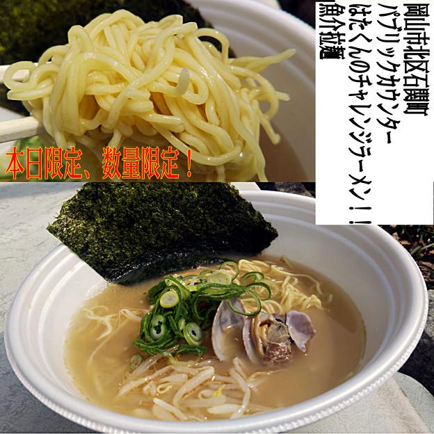 【今日の昼飯】岡山市北区石関町の、パブリック・カウンター はたくんのチャレンジラーメン!! 魚介拉麺 500円。 本日最後で本日限定。