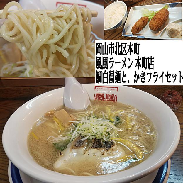 【今月の夜飯】岡山市北区本町の、風風ラーメン 本町店 鯛白湯麺 1200円と、かきフライセット。