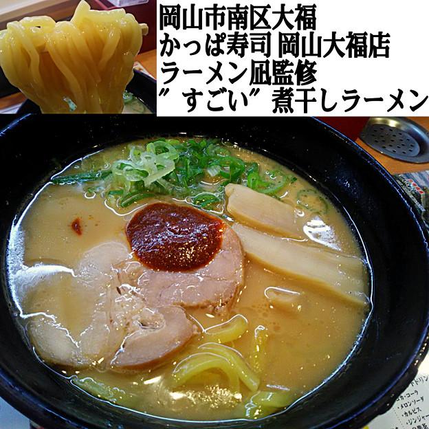 【先週の夜飯】岡山市南区大福の、かっぱ寿司 岡山大福店 ラーメン凪監修 ″すごい″煮干しラーメン 462円。 チャーシュー上の赤ダレで味変できる。 歌舞伎町で呑んだ時によく凪ったなw