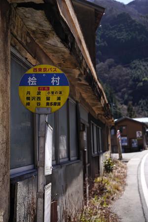 奥多摩の檜村(ひむら)_バス停-2150