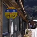 Photos: 奥多摩の檜村(ひむら)_バス停-2150
